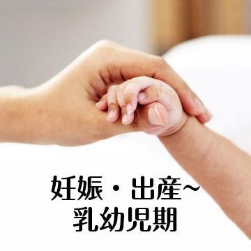 妊娠・出産~乳幼児期に人気の秘密