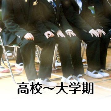 高校~大学期に人気の秘密