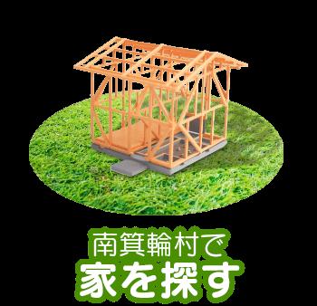 長野県南箕輪村で家を探す