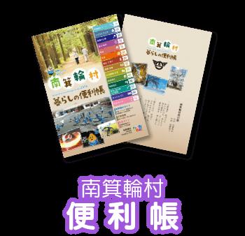 長野県南箕輪村の便利帳