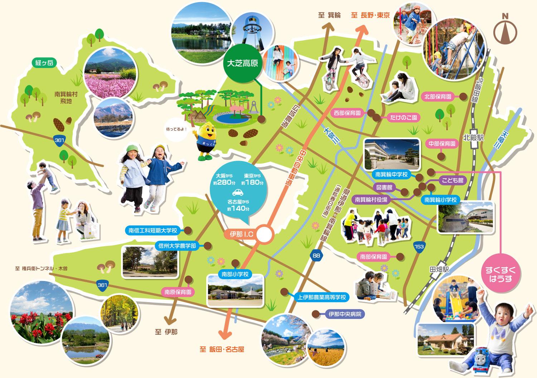 南箕輪村 交流マップ