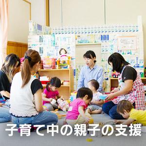 子育て中の親子の支援