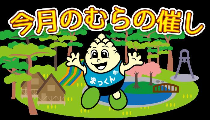 【村の催し】10月の村の催し(イベント)を紹介するよ!